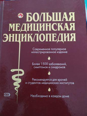 Велика медицинська енциклопедія на російській мові