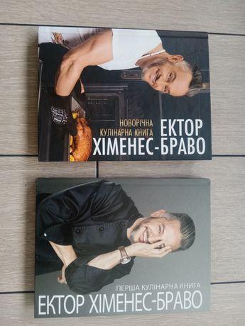 Ектор Браво кулінарна книга 2 шт.