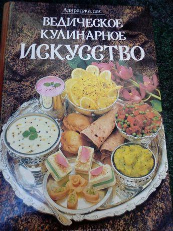 Книга.книжка индийская кухня