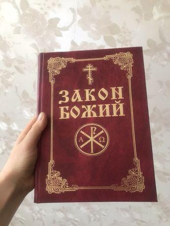 Книга Закон Божий