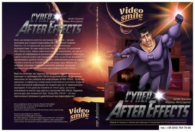 Видеокурс Супер After Effects от студии Videosmile (расширенный)