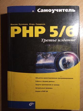 М.Кузнецов - Самоучитель PHP