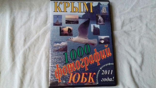 Диски 1000 фото о Криме