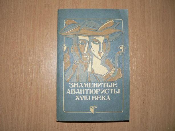 Знаменитые авантюристы XVIII века Яков Казанова Калиостро Тренк