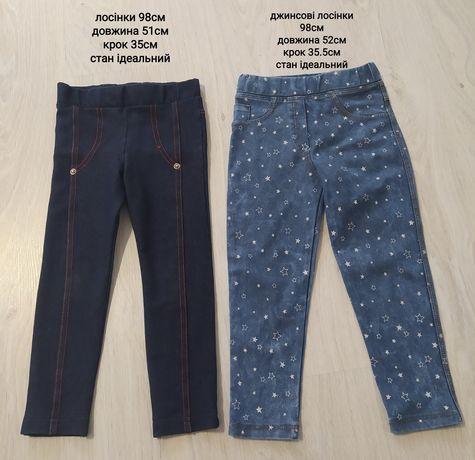 Лосіни і джинси 98р