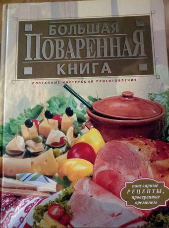 Книга рецептов с иллюстрациями