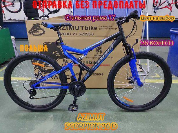 Двухподвесный Велосипед Azimut Scorpion 26D Рама 17Черно - Синий