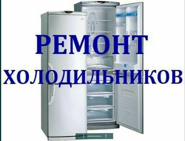 Ремонт холодильників Кременеь