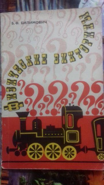 Физические викторины Б.Ф. Билимович