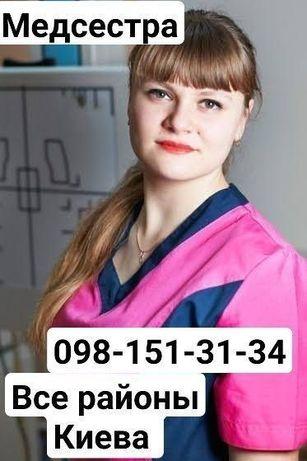 Медсестра на дому , все районы Киева