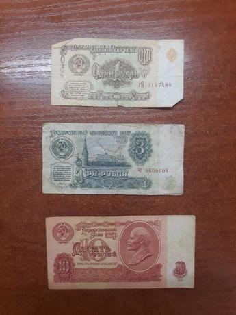 Рублі СССР 1, 3, 10
