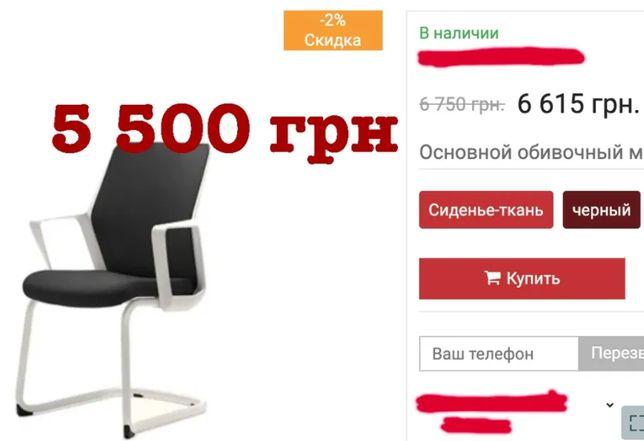 Кресло стул офисный на полозьях FLO black/white
