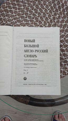 Большой Англо-русский словарь в 3-х томах