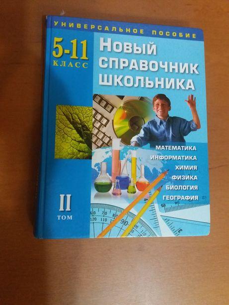 Новый справочник школьника 5-11
