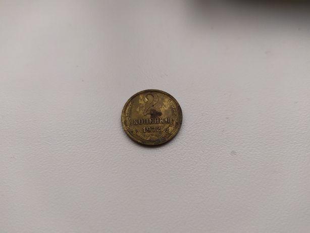 Монета 2 копейки 1972 СССР