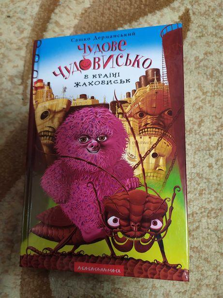 """Книга Сашко Дерманський """"Чудове чудовисько в країні жаховиськ"""""""