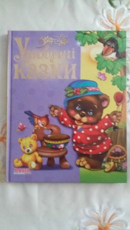 "Дитяча книга ""Улюбленi казки"""
