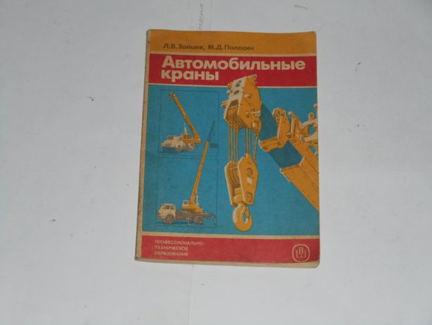 Л.В.Зайцев Автомобильные краны 1987г