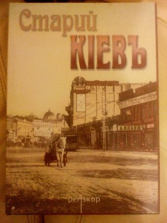 Старый Киев книга с фото
