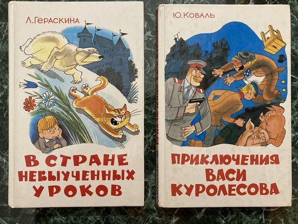 В стране невыученных уроков. Приключения Васи Куролесова.
