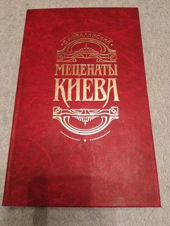 Книга В. Ковалинский меценаты Киева