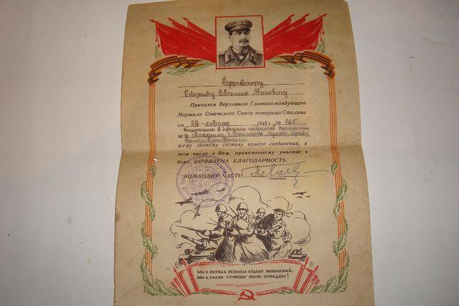 """Благодарность Сталина """"За вторжение в немецкую Померанию """" 1945"""