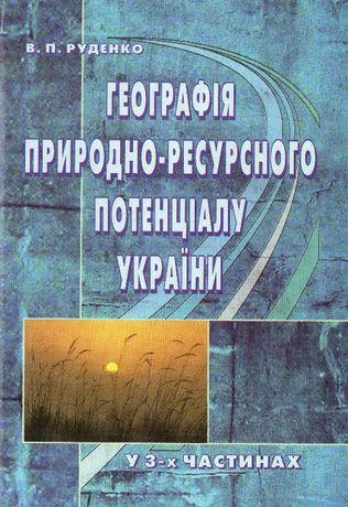 Посібники з географії для ВУЗів ( Пособия по географии).