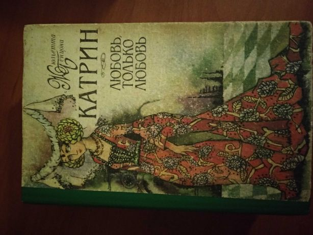 Книги Катрин- Жюльетта Бенцони, книги Просто Мария