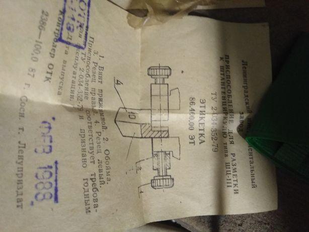 Приспособление для разметки к штангенциркулю типа ШЦ СССР
