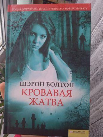 Книга Шэрон Болтон Кровавая жатва (мистика ужасы)
