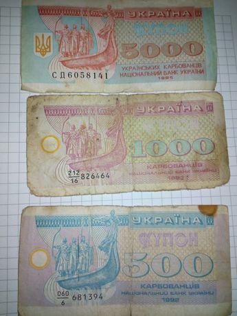 Купоны деньги 1991