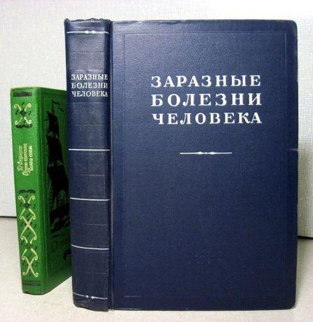 Заразные болезни человека 1-е изд 1955 справочник АН СССР Под редакцие