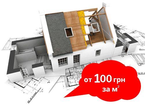 Утепление воздушной прослойки Дома жидким пенопластом(Крыши, Потолки)