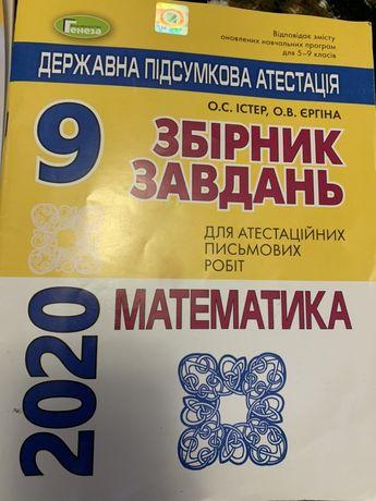 Збірник завдань ДПА 2020 9 клас математика, укр. мова, укр літ.