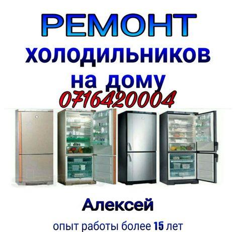 Ремонт холодильников в Макеевке.
