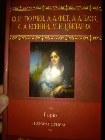 Продам книгу Ф.И.Тютчев,А.А.Фет,А.А.Блок. С.а.Есенин