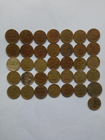 монети 50 копійок 92 року