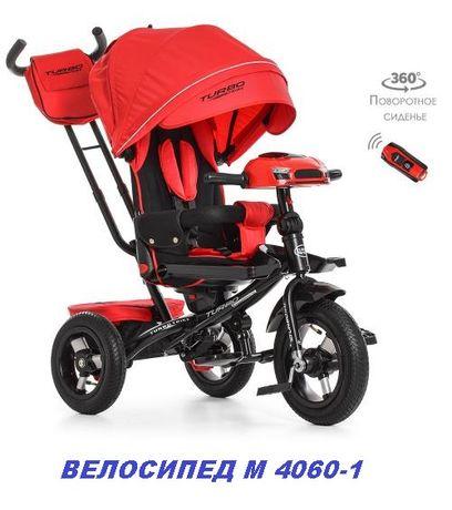 Велосипед трехколесный м 4060 красный , колеса резина