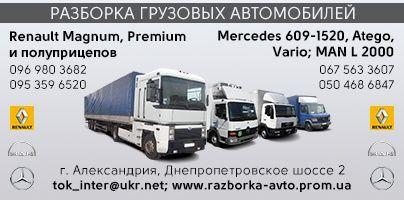 Разборка Mercedes 814, Vario, Atego, MAN L2000 8.163