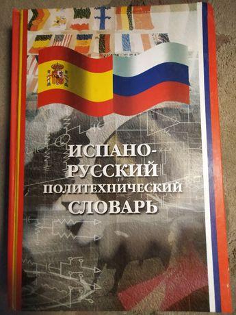 Іспансько-російські словники