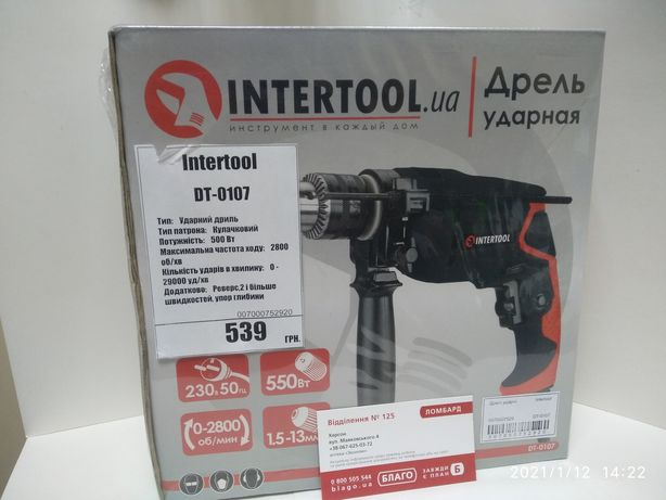 Электро и ручной инструмент Интертул новый.