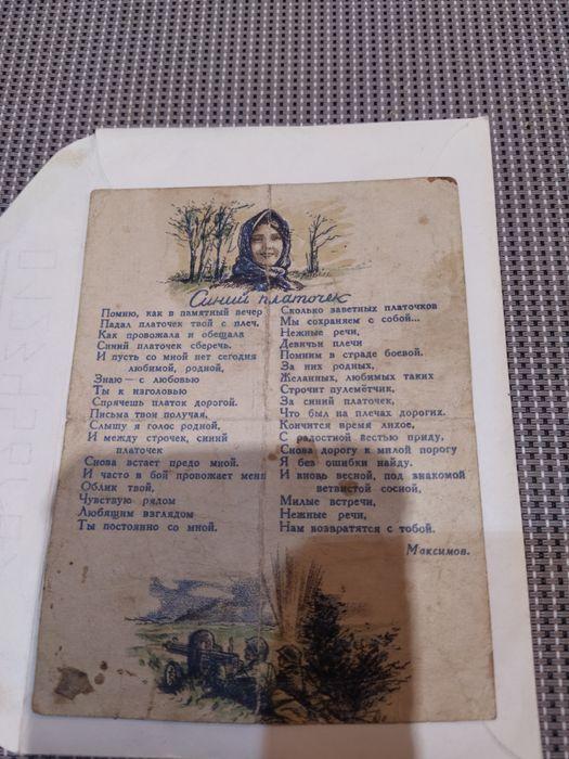 Открытка почтовая карточка 1943 год Синий платочек Донецк - изображение 1
