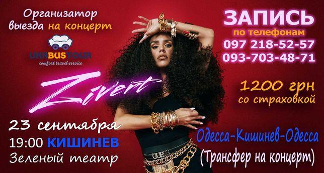 ZIVERT/ЗИВЕРТ Трансфер на концерт 23.09.2021 в Кишинев из Одессы