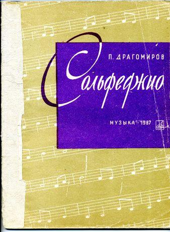 Драгомиров П. Сольфеджио