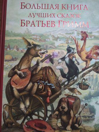 Большая книга лучших сказок братьев Гримм