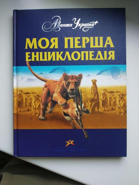 Книга енциклопедія