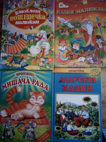 Книжечки для маленьких читачів