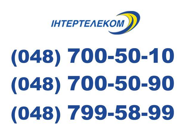 Красивые номера Интертелеком (Одеса) 700-50-10 / 700-50-90 / 799-58-99