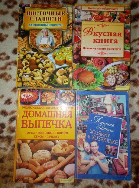 Продам рецепты книги не тонкие