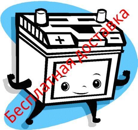Продажа и обмен АКБ новых аккумуляторов